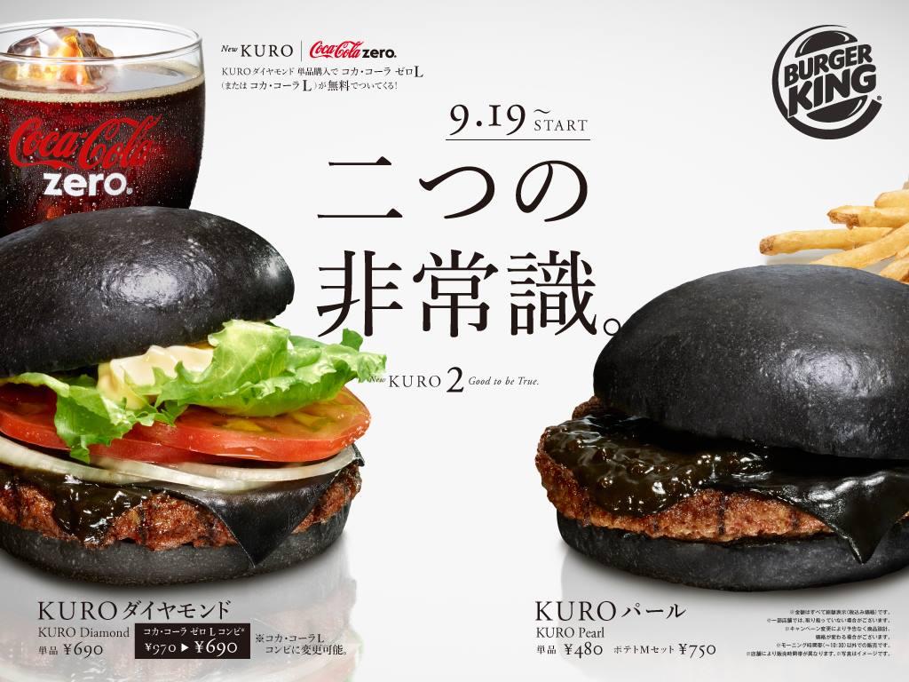 Buger King lança sanduíche com pão e queijo feitos com carvão de bambú. Conheça o Kuru Burger!