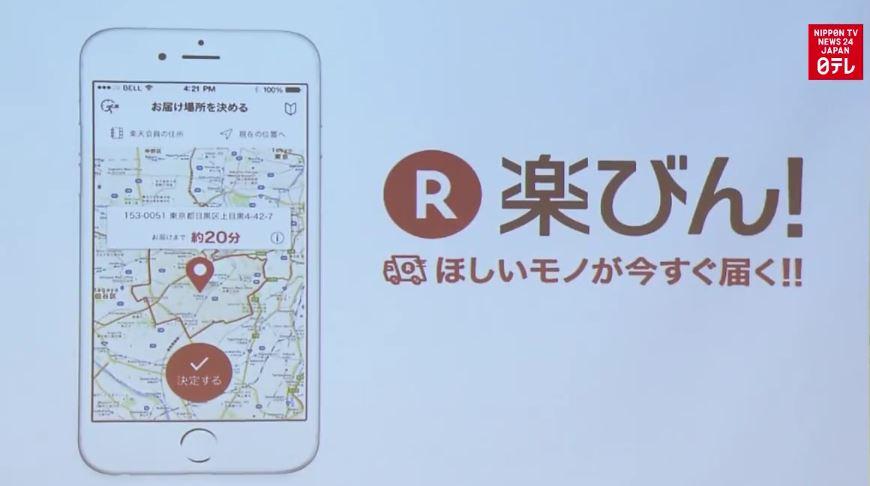 rakuten-app-entrega-20-minutos-blog-geek-publicitario