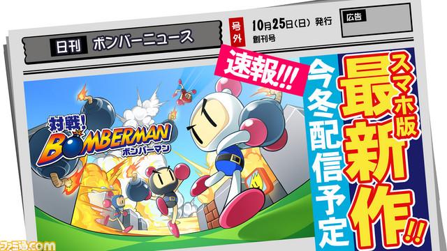 Bomberman deve ganhar versão para Android e iOS em breve!