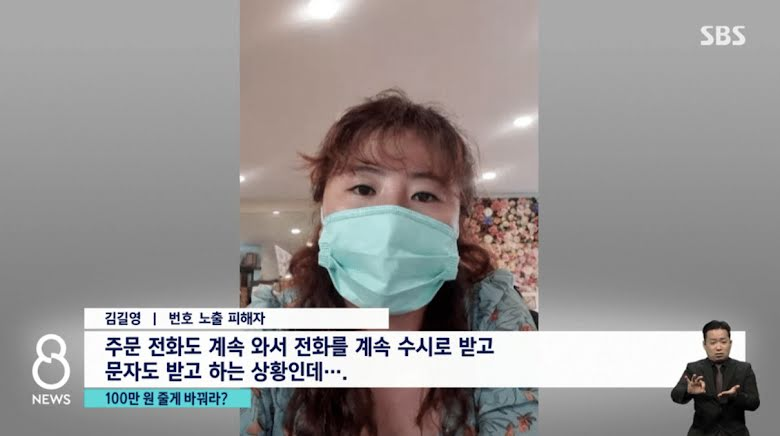 Entrevista de Gil-Young Kim para SBS sobre número vazado em Round 6